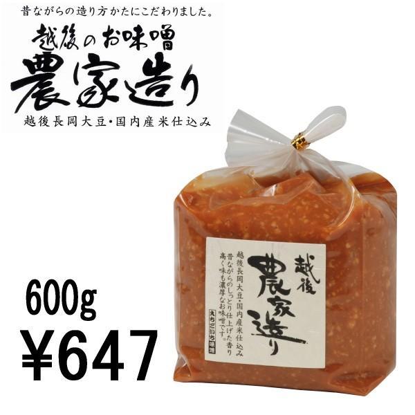 みそ 味噌 越後一 農家造り味噌  (600g) えちごいち 現代の名工|haya-kome
