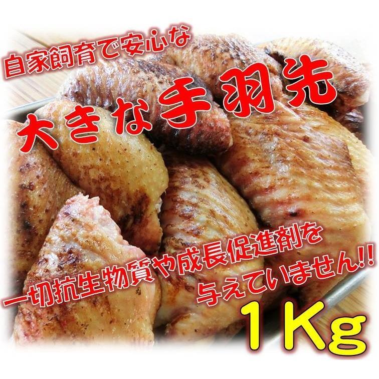 定番 鹿児島県 湧水町産 湧水鶏の手羽先1Kg まとめ買い特価