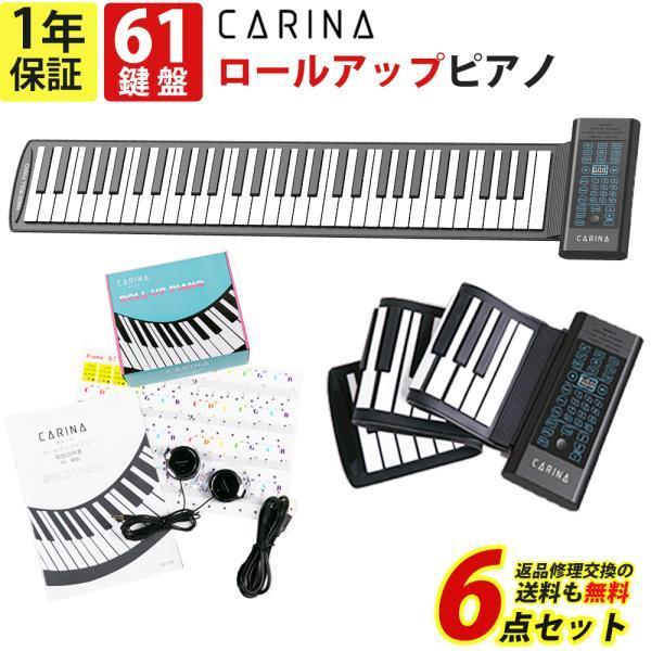 ロールアップピアノ 61鍵 正規認証品!新規格 128種類音色 30デモ曲 日本正規品 イヤホン スピーカー対応 クリスマスプレゼント キーボード 一年保証 ギフト PL保険加入済み プレゼント