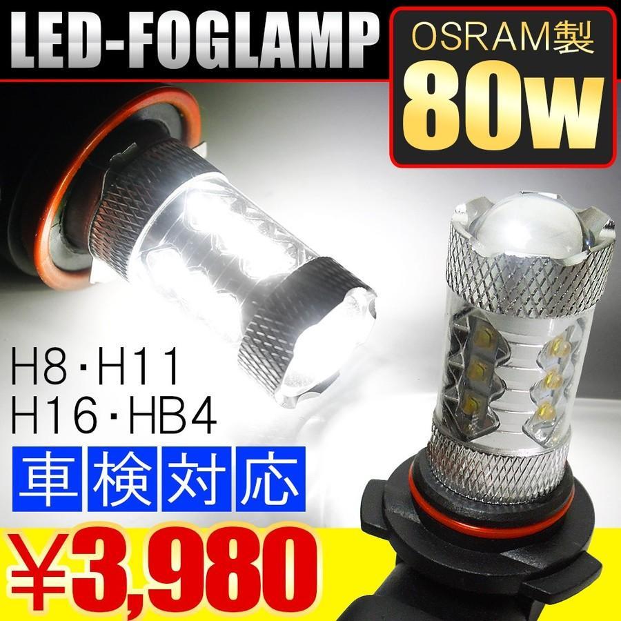 LED フォグランプ 80W HB4 H8 H11 H16 OSRAM製 バルブ 左右 セット プリウス 30 ヴェルファイア 20 アルファード ノア 80 ヴォクシー 80|hayariya