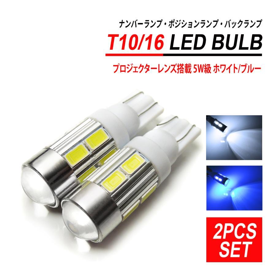 T10 T16 LED ポジション灯 バックランプ バルブ 5W球 2個セット 計10W 選べる2色 パーツ ホワイト ブルー 魚眼レンズ|hayariya