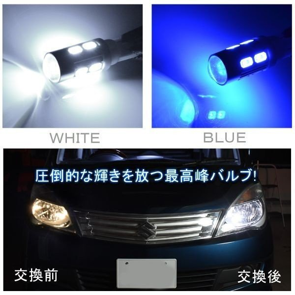 T10 T16 LED ポジション灯 バックランプ バルブ 5W球 2個セット 計10W 選べる2色 パーツ ホワイト ブルー 魚眼レンズ|hayariya|03