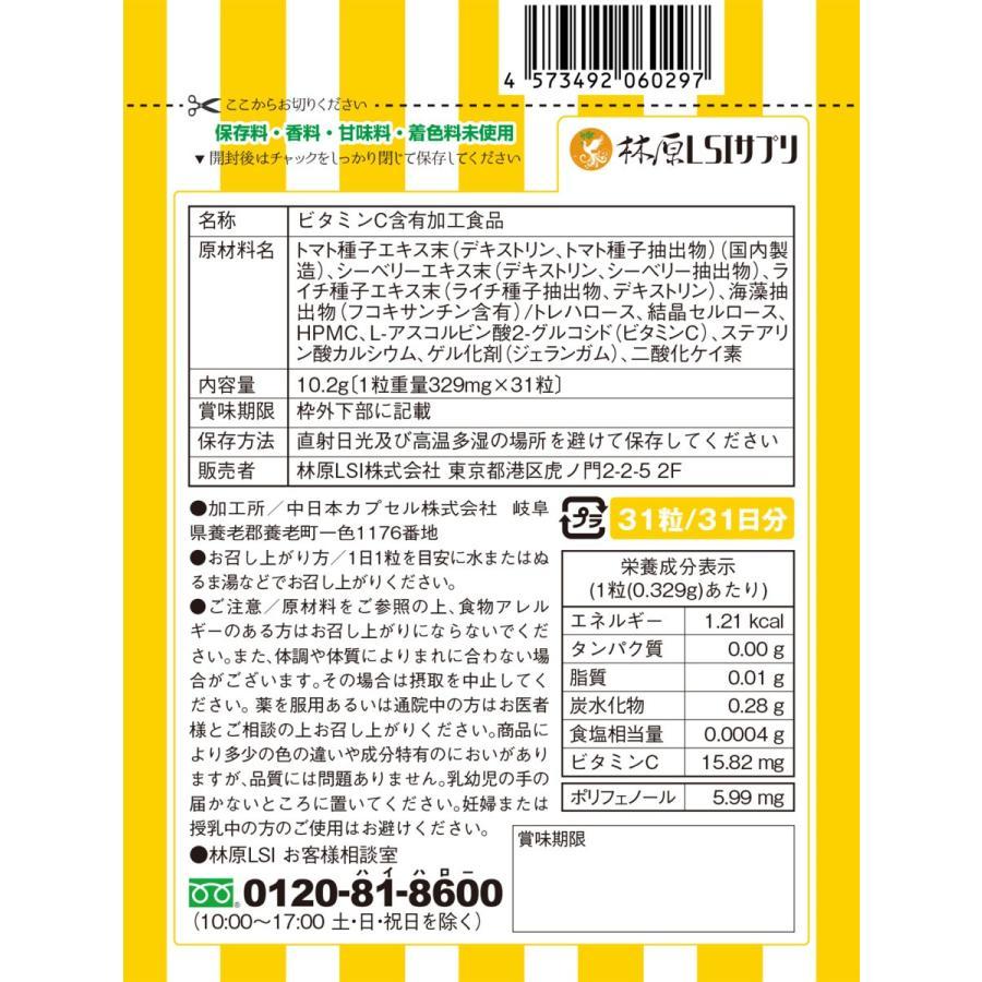 ビタミンC -α 林原LSIサプリ 1ヶ月分 31粒 安定型ビタミンC誘導体 ビタミン サプリメント 国産 ウイルス 免疫力 美肌 美白 シミ シーベリー ライチ トマト|hayashibara-lsi|02