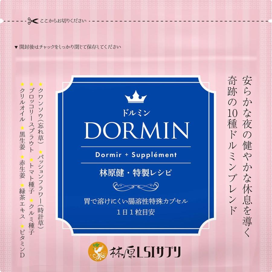 林原LSIサプリ ドルミン(DORMIN)サプリメント すやっ&ぐっすり 林原健特製レシピ (31粒入り/31日分) 腸溶性特殊カプセル|hayashibara-lsi