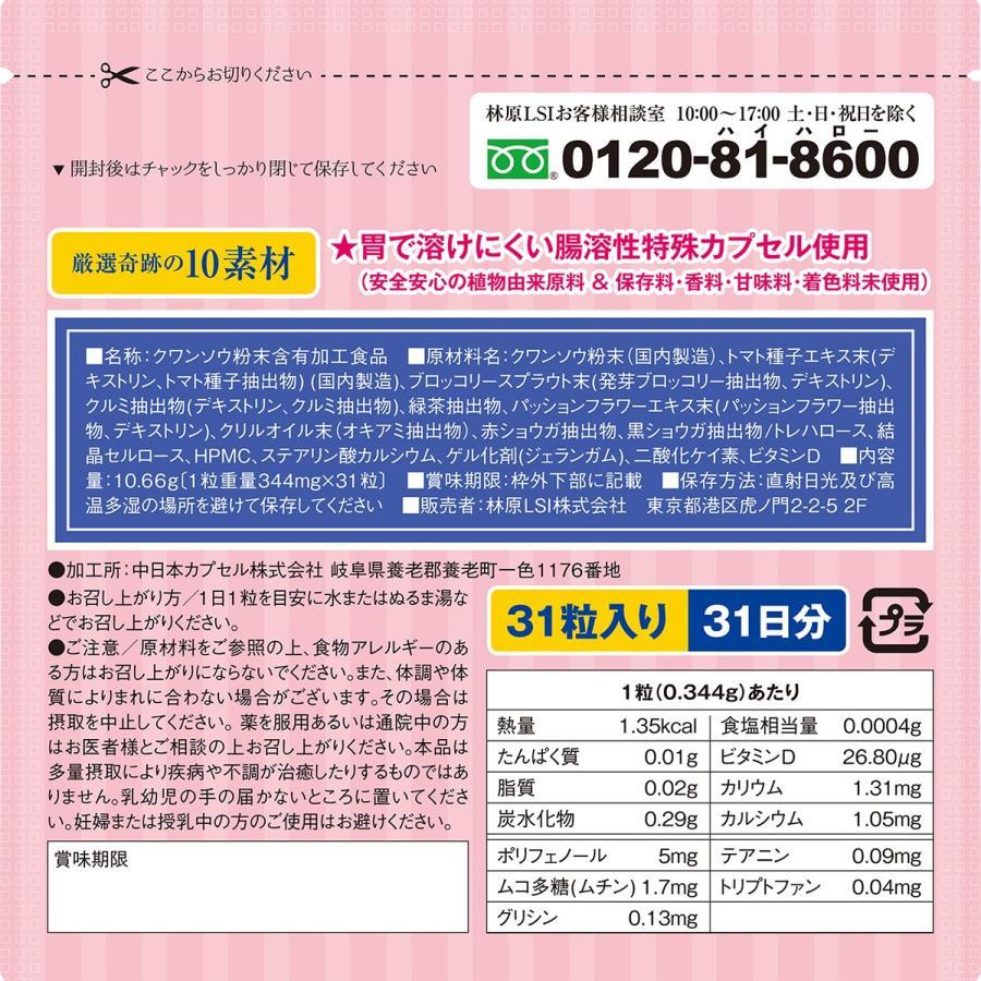 林原LSIサプリ ドルミン(DORMIN)サプリメント すやっ&ぐっすり 林原健特製レシピ (31粒入り/31日分) 腸溶性特殊カプセル|hayashibara-lsi|02