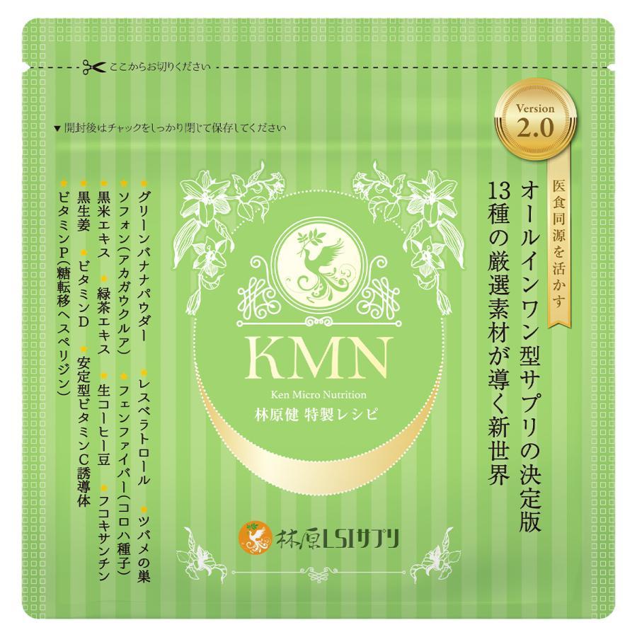 KMN Ver2.0 ケーエムエヌ 1ヶ月分 31粒入り 林原LSI サプリ 美容サプリメント|hayashibara-lsi