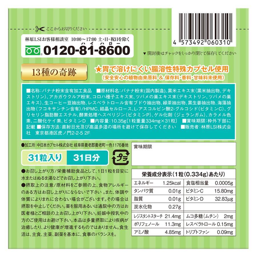 KMN Ver2.0 ケーエムエヌ 1ヶ月分 31粒入り 林原LSI サプリ 美容サプリメント|hayashibara-lsi|02