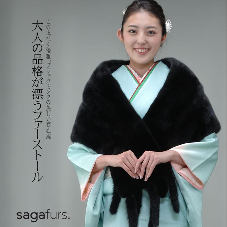 SAGA ブラック ミンク ストール フリンジ付 和洋兼用 (ms6864w)