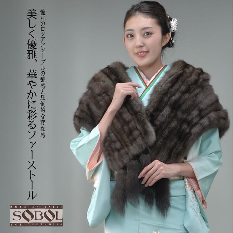 【SOBOL】 毛皮ファーケープファーストールセーブルケープセーブルストール和洋兼用(SS2750w)
