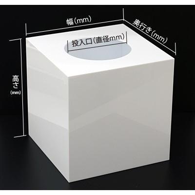 アクリル抽選ボックス 板厚(5ミリ)幅(500ミリ)奥行(500ミリ)高さ(500ミリ)投入口(外径150ミリ)