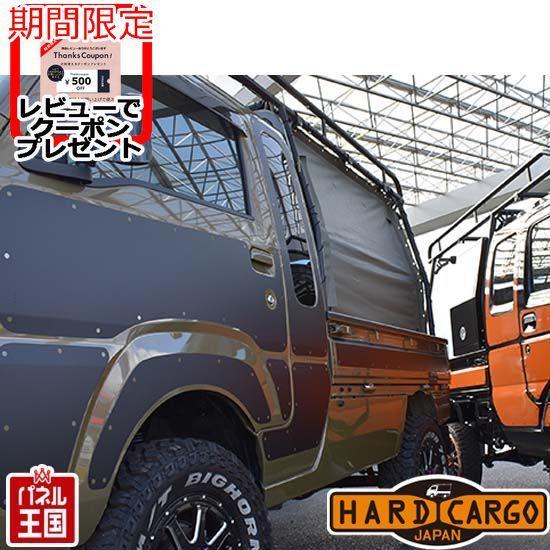 ハードカーゴイージーデカール 色マットブラック スーパーキャリイ DA16T ついに入荷 傷を気にせず使いまくれ 君は何色の軽トラに乗る? 楽しさ無限大 豪華な HC-128