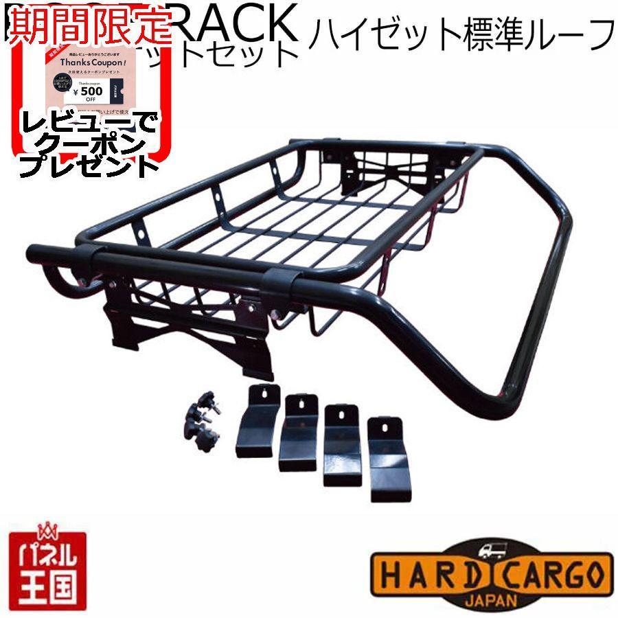 軽トラック ハードカーゴ ライトバールーフラック バスケットセット ハイゼット(標準ルーフ)(S500P/S510P) (ハイルーフ不可)