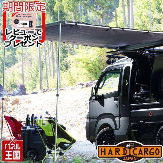 ハードカーゴ サイドオーニング 軽トラック用 荷台キャリア ハードカーゴキャリア専用オプション HARD CARGO SIDE AWNING