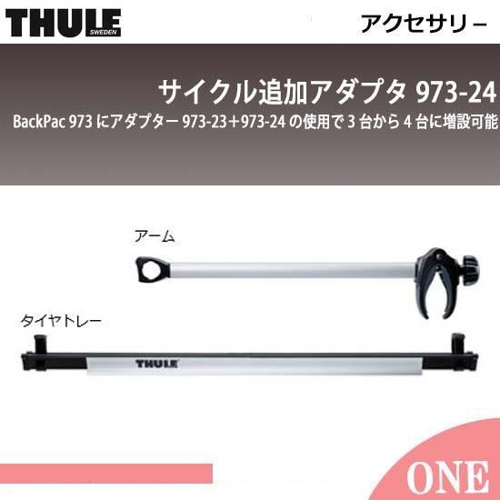 Thule 973-24 Backpac 4th Bike Adaptor