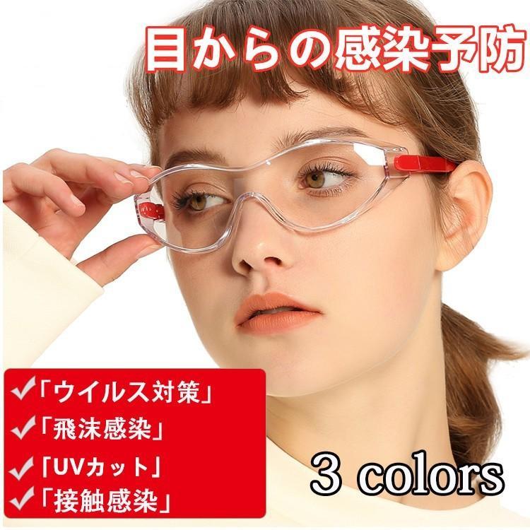 メガネ 眼鏡 ウイルス 対策 防止 花粉用メガネ ゴ... - HOMIE BASEヤフー店