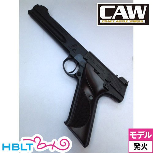 CAW Colt WOODSMAN マッチターゲット HW 黒 発火式 モデルガン 完成