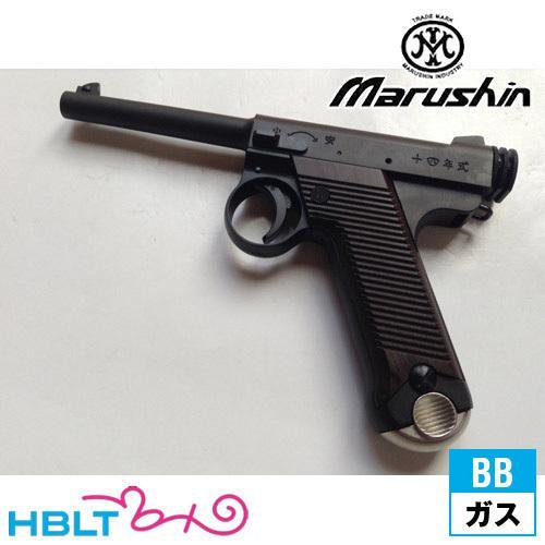 マルシン 南部14年式 前期型 HW 黒 ガスブローバック 本体 6mm