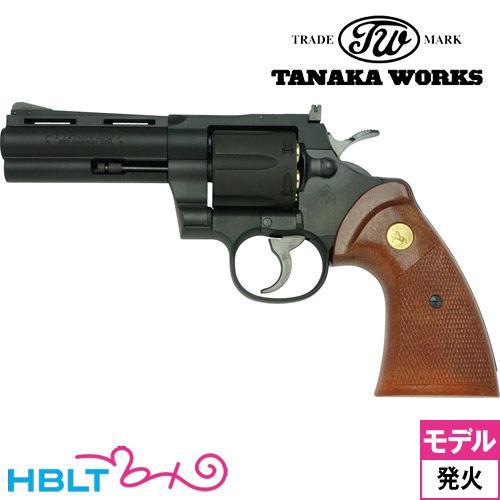 タナカワークス コルトパイソン R-model HW ブラック 4インチ 発火式 モデルガン 完成 リボルバー
