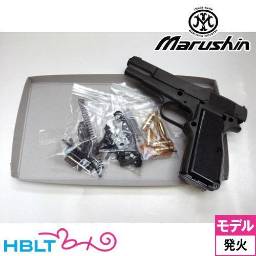 マルシン ブローニングハイパワー ミリタリー HW モデルガン 発火式 組立キット
