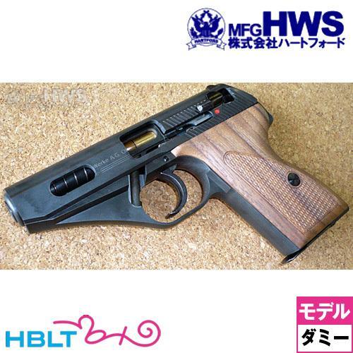 ハートフォード HWS モーゼル HSc カッタウェイ HW ダミーカート式 モデルガン 完成品