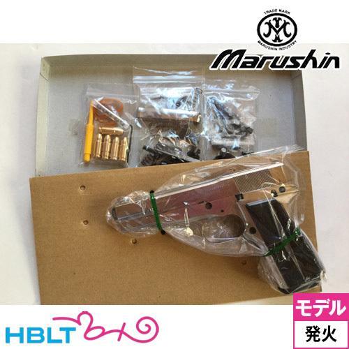 マルシン ブローニング HP ミリタリー ABS シルバー モデルガン 発火式 組立キット