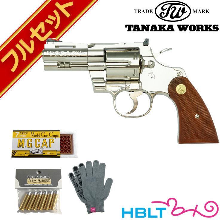フルセット タナカワークス Colt Python R-model 銀 3インチ(コルトパイソン 発火式 モデルガン+スペアダミーカート+火薬キャップ100cap+オリジナル軍手)