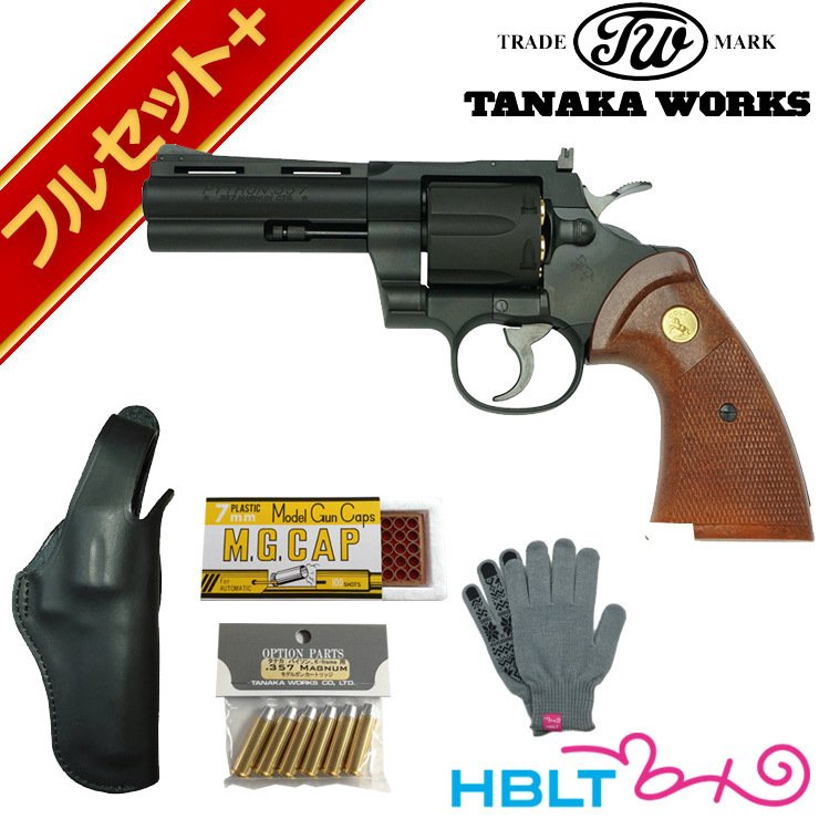フルセット+ Colt Python R-model HW 黒 4インチ(コルトパイソン 発火式 モデルガン+スペアダミーカート+火薬キャップ100cap+ホルスター+オリジナル軍手)