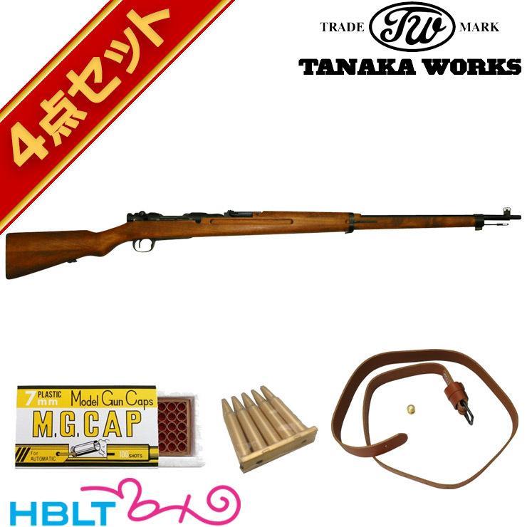 タナカワークス 三八式 歩兵銃 発火式 モデルガン フルセット(ライフル本体+革スリング+カート+発火キャップ)