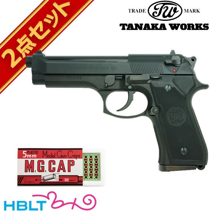 タナカワークス US M9 Armed Forces Evolution2 ハイパフォーマンス樹脂 ブラック 発火式 モデルガン 完成 キャップセット