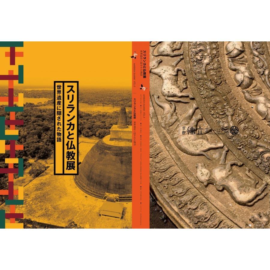 スリランカと仏教展 世界遺産に隠された物語 京都佛立ミュージアム 祝日 展示図録 年中無休