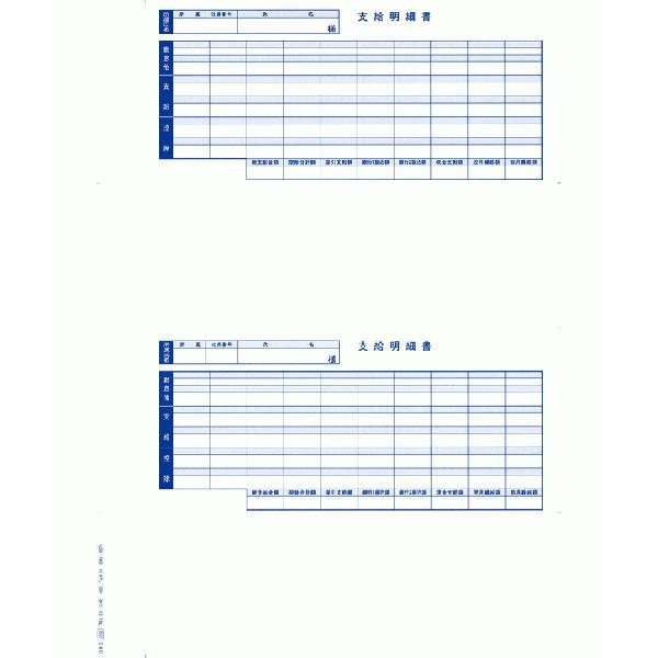 OBC奉行サプライ 通販 激安 KWP-1S 日本全国 送料無料 支給明細書パックシール付 労基対応 給与奉行