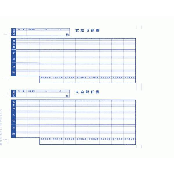 お求めやすく価格改定 OBC奉行サプライ 6101 返品不可 単票支給明細書 労基法対応 給与奉行