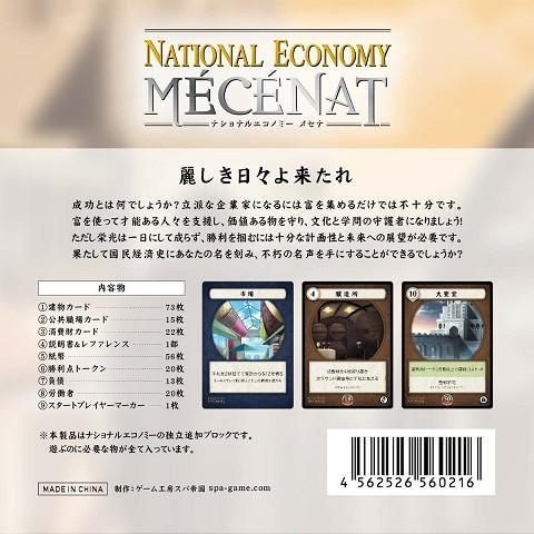 ナショナル エコノミー メセナ
