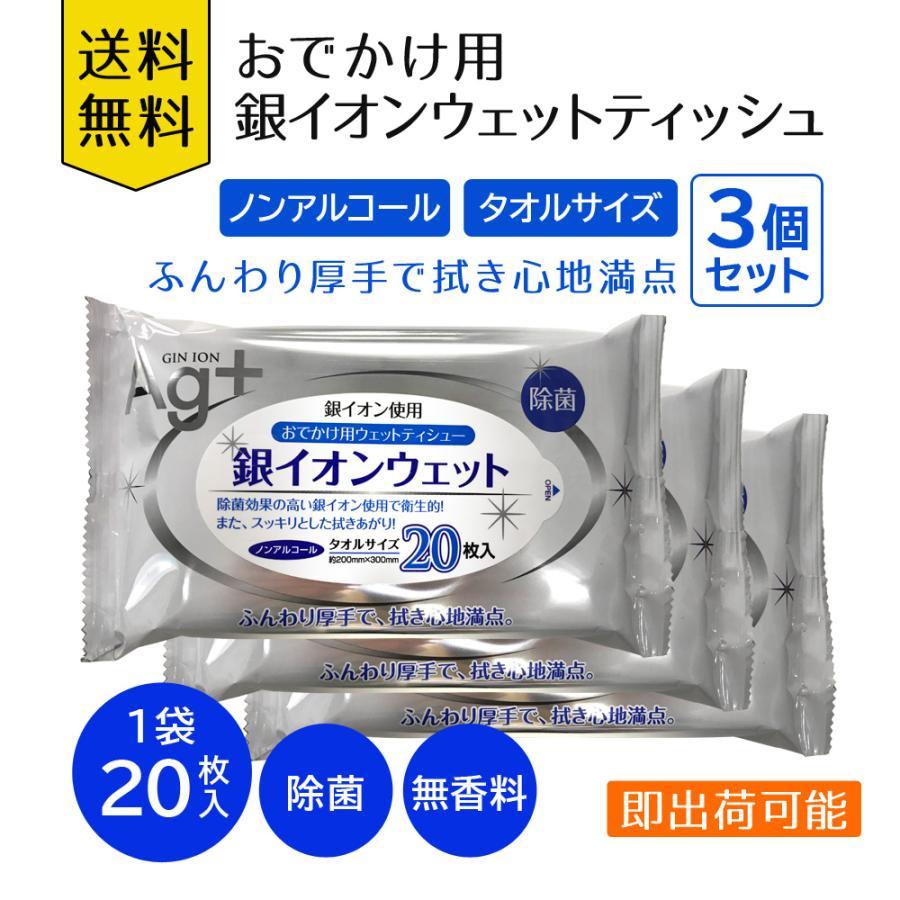 在庫一掃売り切りセール 除菌ウェットティッシュ お買い得品 除菌シート 銀イオン 在庫限り 20枚入×3個セット