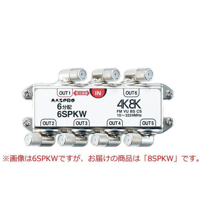マスプロ電工 BS·CS·4K8K放送対応 端子可動型8分配器 8SPKW