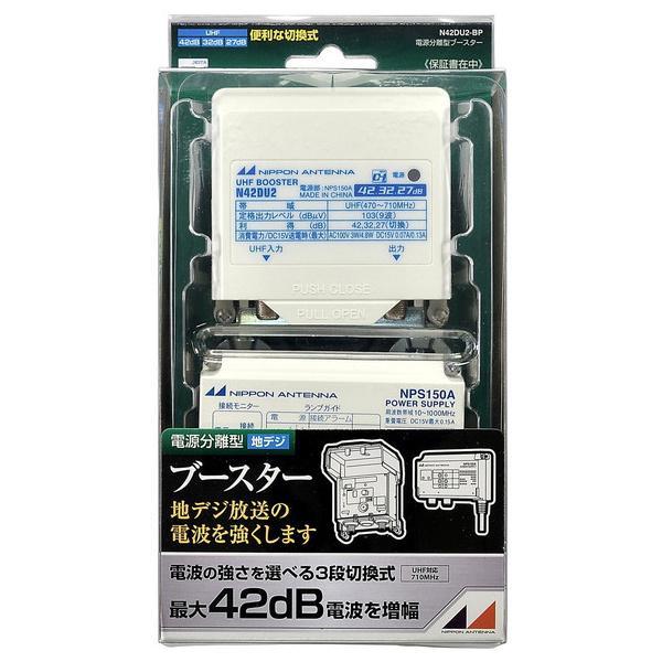 日本アンテナ UHF電源分離型ブースター N42DU2-BP
