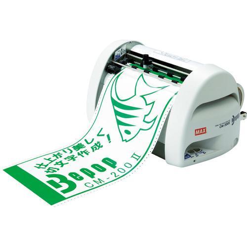 MAX ビーポップ カッティングマシン 1台 CM2002 ※配送毎送料要