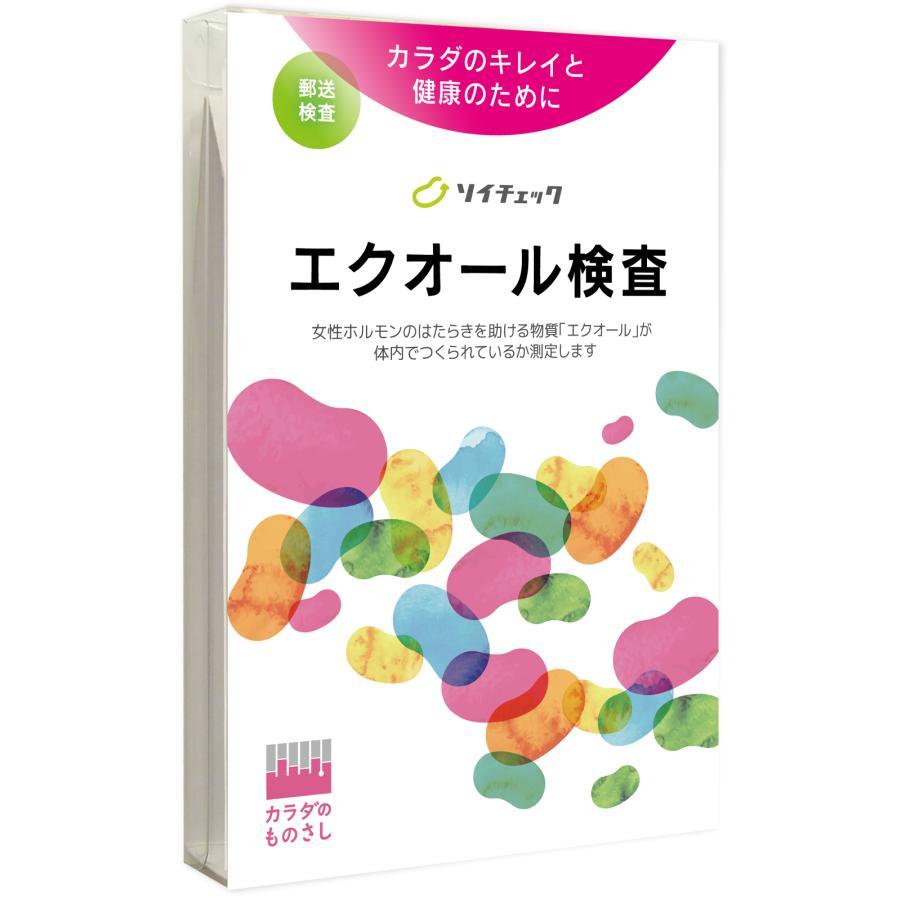 エクオール検査「ソイチェック」 / NHK『あさイチ』で紹介いただきました。|hcs-online