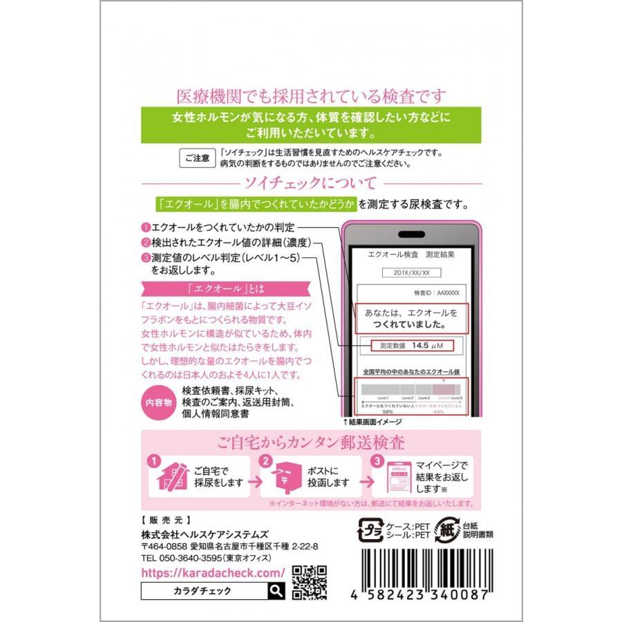 エクオール検査「ソイチェック」 / NHK『あさイチ』で紹介いただきました。|hcs-online|02