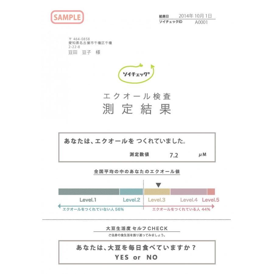 エクオール検査「ソイチェック」 / NHK『あさイチ』で紹介いただきました。|hcs-online|04