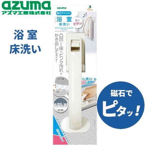 アズマ工業 本日の目玉 便利 磁石 で ピタッ 舗 風呂掃除 浴室床洗い マグネット