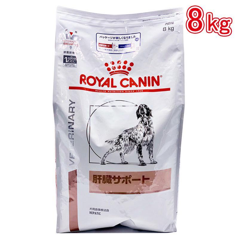 ロイヤルカナン 食事療法食 犬用 肝臓サポート 8kg 【3182550716253:12990】