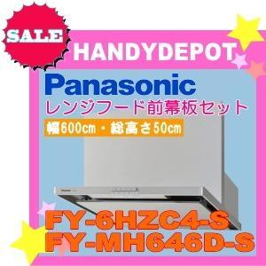 在庫あり FY-6HZC4-S + FY-MH646D-S 幅60cm オンライン限定商品 スマートスクエアフード 総高さ50cm用幕板セット パナソニック 新生活
