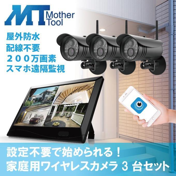 ワイヤレスカメラ 家庭用 防犯カメラ 屋外防水 3台セット  MT-WCM300  設定不要 配線不要 200万画素 マザーツール hdc