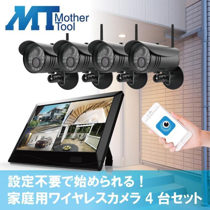 ワイヤレスカメラ 家庭用 防犯カメラ 屋外防水 4台セット  MT-WCM300  設定不要 配線不要 200万画素 マザーツール|hdc