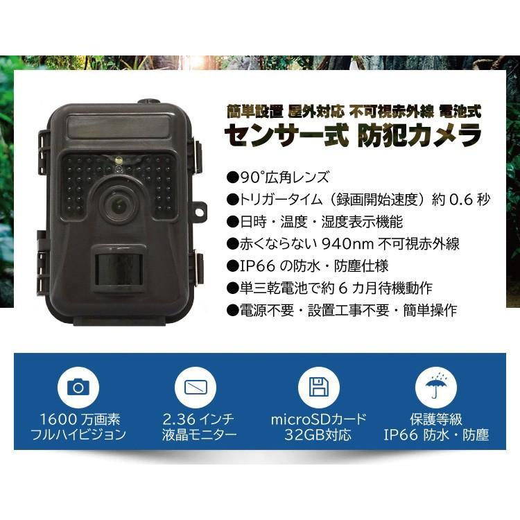 防犯カメラ 電池式 SDカード録画 家庭用 赤外線 不可視 監視カメラ IP66 防水 防塵 屋外対応 ワイヤレス 監視カメラ 乾電池 電源不要 トレイルカメラ CK-S670|hdc|02