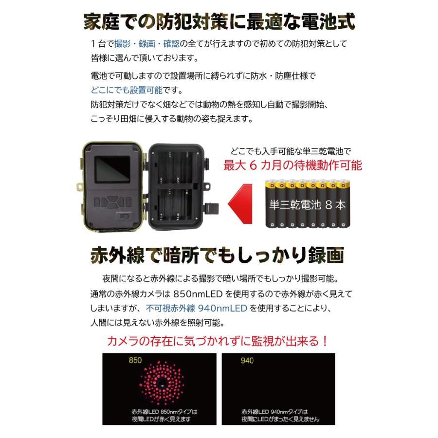防犯カメラ 電池式 SDカード録画 家庭用 赤外線 不可視 監視カメラ IP66 防水 防塵 屋外対応 ワイヤレス 監視カメラ 乾電池 電源不要 トレイルカメラ CK-S670|hdc|03
