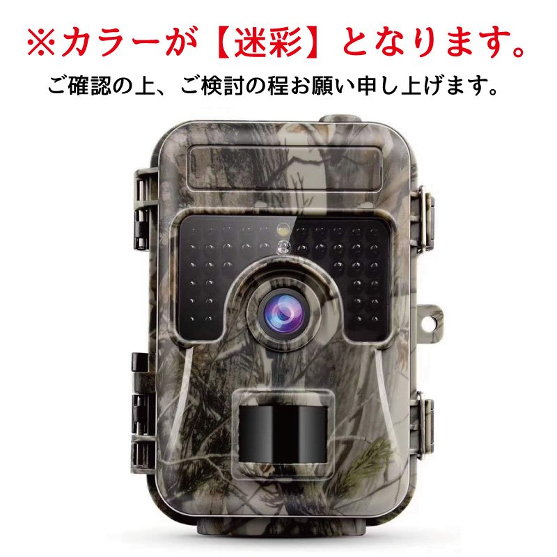 防犯カメラ 電池式 SDカード録画 家庭用 赤外線 不可視 監視カメラ IP66 防水 防塵 屋外対応 ワイヤレス 監視カメラ 乾電池 電源不要 トレイルカメラ CK-S670|hdc|05