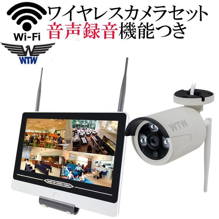防犯カメラ 監視カメラ ワイヤレス 220万画素 ワイヤレス防犯カメラ WI-FI環境対応 台数自由 1台〜4台セット HDC-EGR01 イーグル NVR WTW-EGR33HEAW|hdc