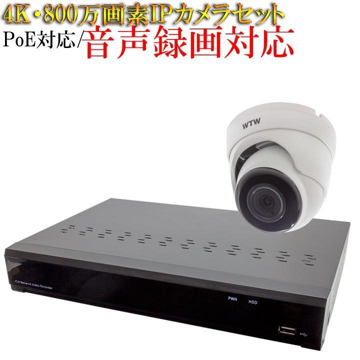 音声録画対応 防犯カメラ 800万画素 ドーム型 監視カメラ 遠隔監視可能 防犯録画機 NVR レコーダー IPカメラ HDC-4K800IPC06 WTW-PDRP4615EA2 WTW-NV404EP2|hdc